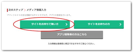 A8ネット登録画面「サイトをお持ちでない方」