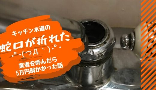 【実録】水道の蛇口が折れた!業者に交換してもらうと値段は?業者選びのポイントも!