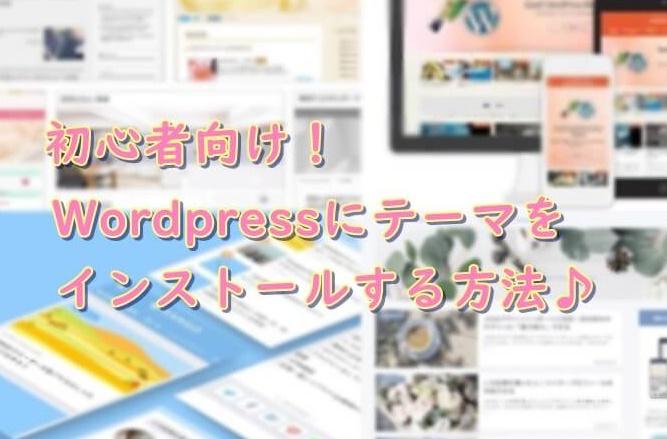 【初心者向け】ワードプレスにテーマ(テンプレート)をインストールする方法!