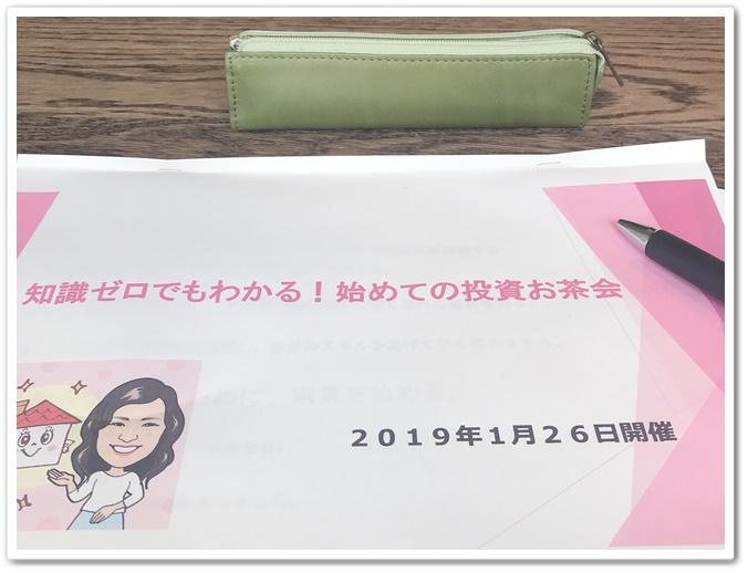 中山凛さんの「初めての投資お茶会」参加記!お金好きなら聞いて損ナシ!