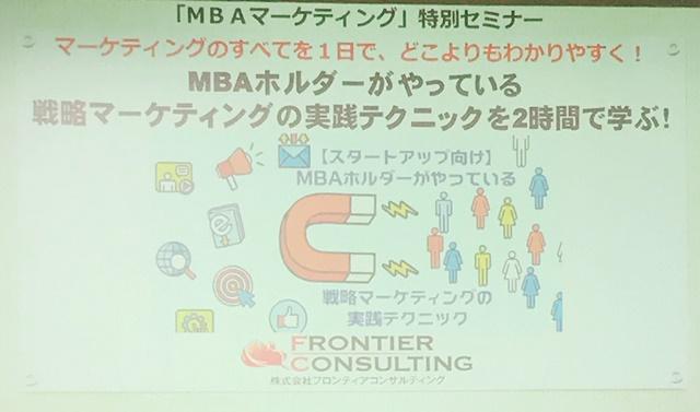 保護中: MBAホルダーがやっている戦略マーケティングの実践テクニック【限定記事】