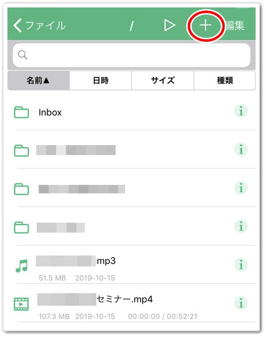 OPlayer Lite の使い方・音源をフォルダごとに分類する手順