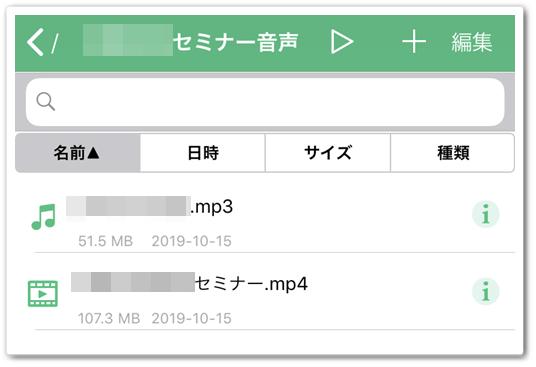OPlayer Liteの使い方・音源ファイルをまとめたところ