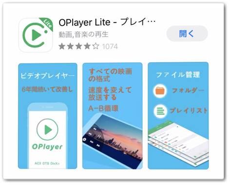 アプリ「oPlayer」のダウンロード画像
