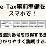 e-Tax事前準備を スマホで