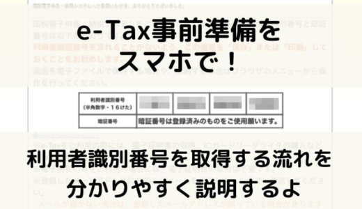 【スマホで開始届出】e-Taxで確定申告する事前準備やり方!マイナンバーカード無しで登録する方法
