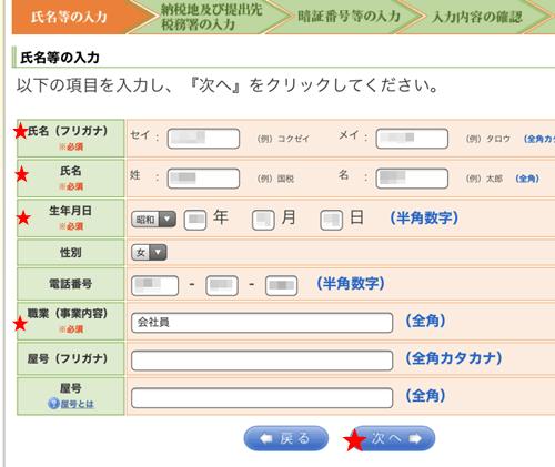 e-Tax開始届出の氏名等入力画面