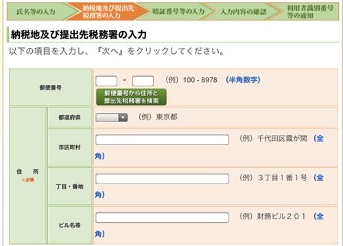e-Tax開始届出の住所を入力する画面