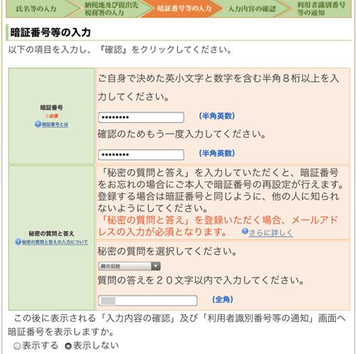 e-Tax開始届出の暗証番号入力画面