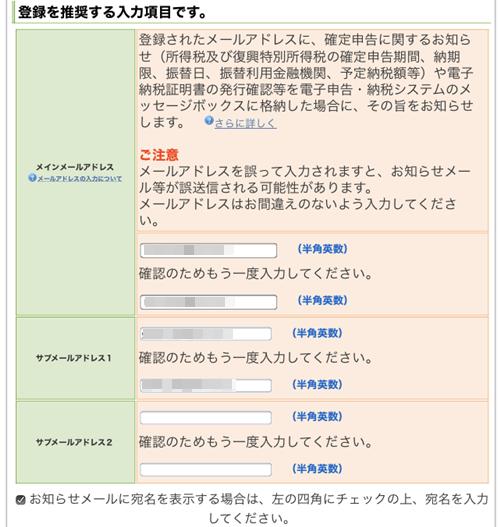 e-Tax開始届出の、メールアドレス登録画面