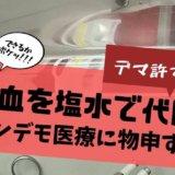 「輸血を生理食塩水で代用」はデマです!