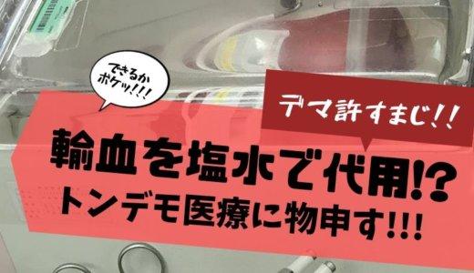 【デマ許すまじ!】『輸血を塩水で代用できる』は嘘!腹が立つから論破する