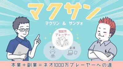 マクサン(まくさん)はネオ1000万円プレイヤーを目指すブロガーのためのサロンです