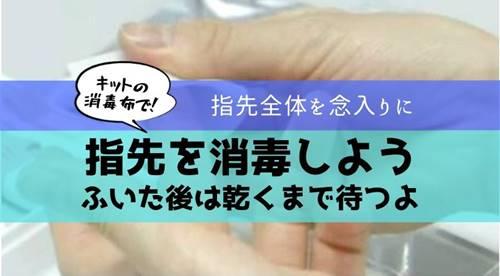 デメカル血液検査キットで採血する前には指先の消毒をしよう