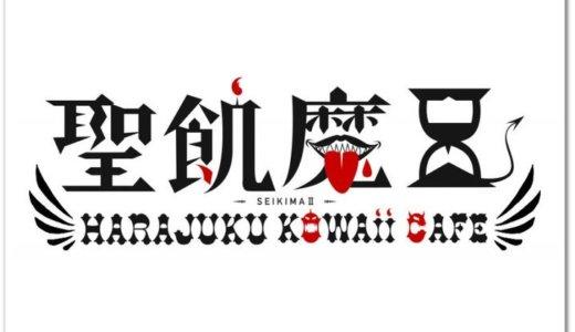 【ネタバレ】HARAJUKU KOWAii CAFE(コワイイカフェ)2020展示物グッズ紹介!