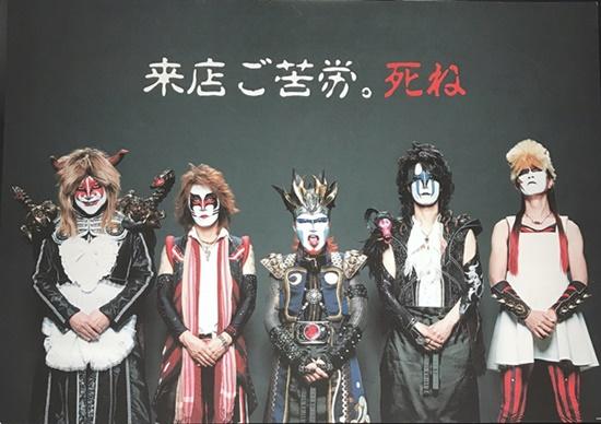 聖飢魔II2020KOWAiiCAFE