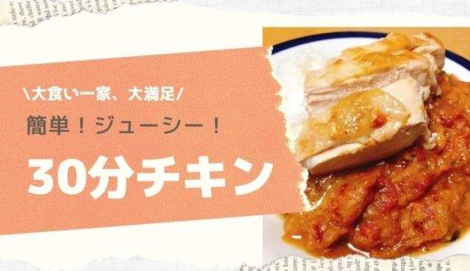 【リピ決定】30分チキン作ってみた!鶏胸肉を一番美味しくって本当?