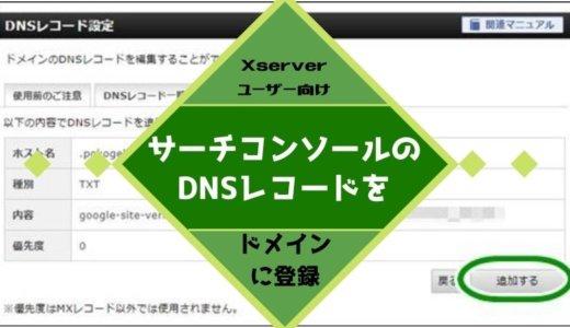 Search ConsoleのDNSレコードをXserverに登録する方法!
