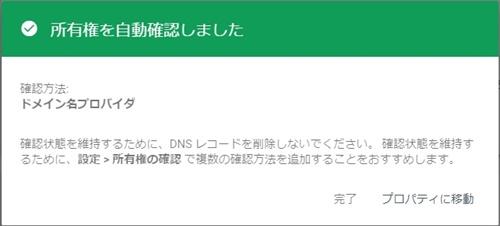 DNSレコードのTXTレコードをSearch Consoleが確認した画面