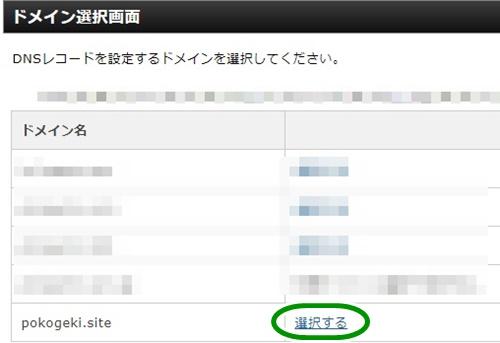 DNSレコードを追加設定するドメインを画面から選択する