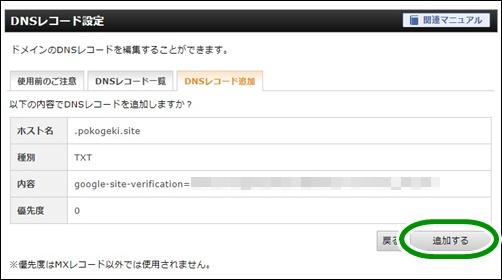 DNSレコードをドメインに追加