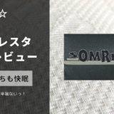 高反発マットレス「ソムレスタ」体験レビュー